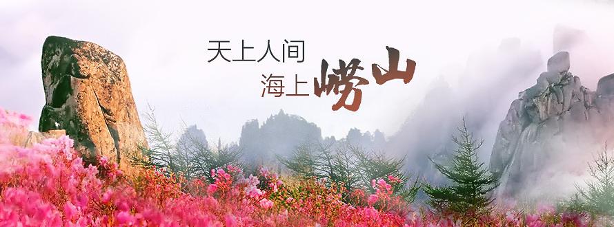 山东青岛崂山