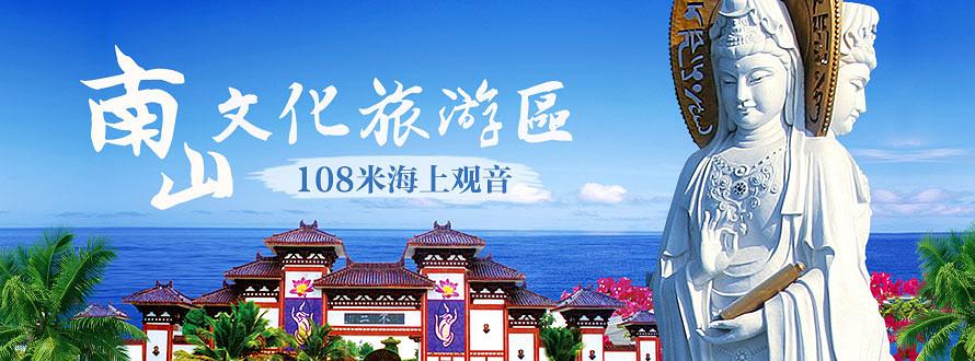 南山文化旅游景区