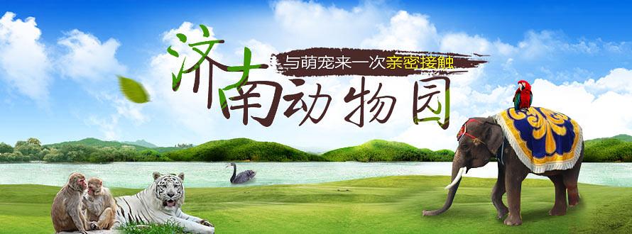山东济南动物园