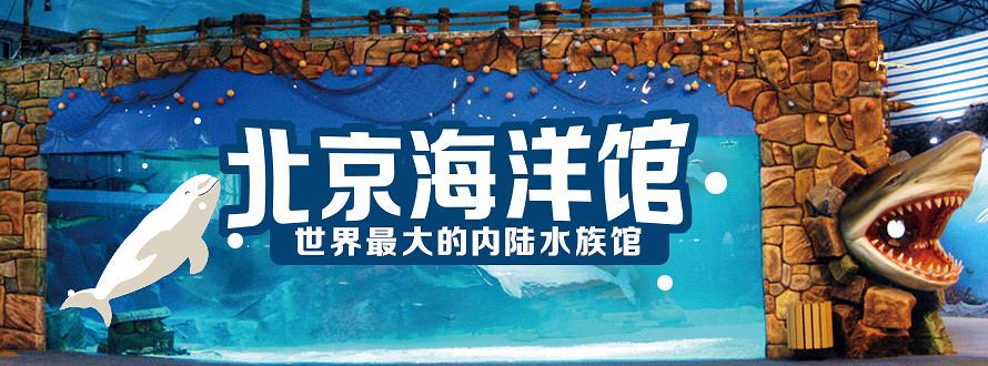 北京海洋管