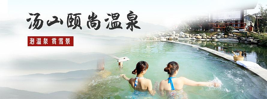 江苏南京汤山颐尚温泉