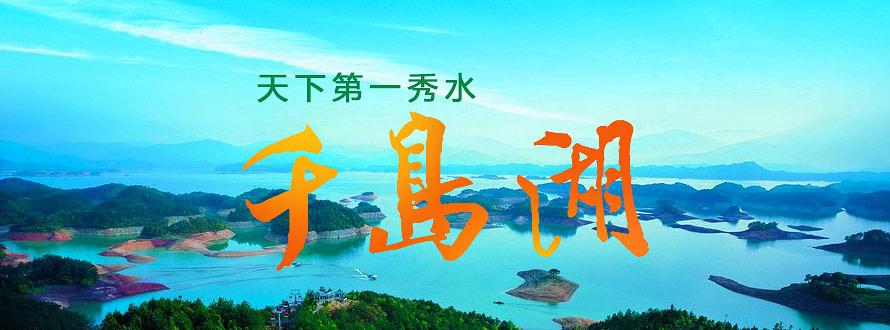 浙江千岛湖