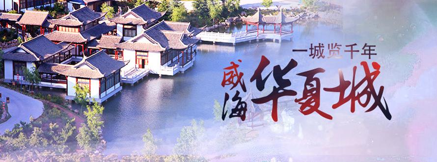 山东威海华夏城