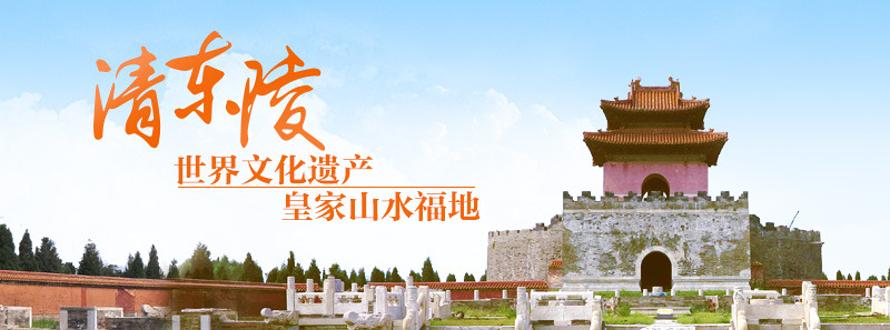 河北清东陵