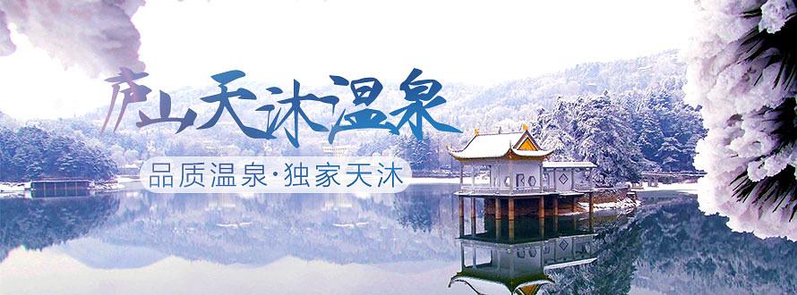 江西庐山天沐温泉