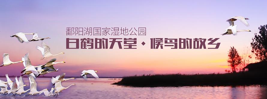 江西鄱阳湖国家湿地公园