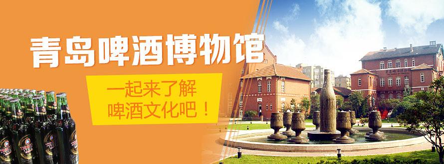 山东青岛啤酒博物馆新春