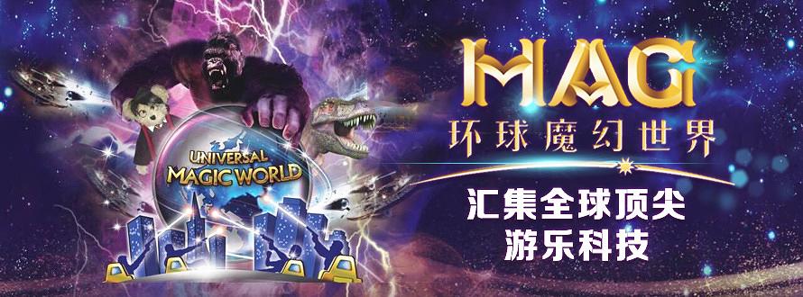 MAG魔幻世界5.1