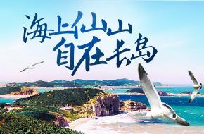 山东长岛专题5.27