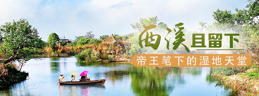 杭州西溪湿地5.20