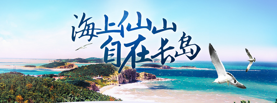 山东长岛专题