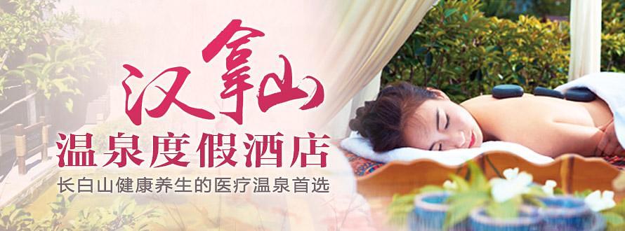 汉拿山国际温泉度假酒店