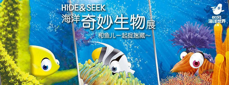 上海长风海洋世界