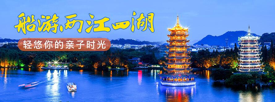 桂林两江四湖7.27