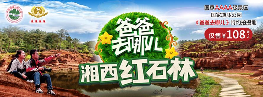 湖南红石林