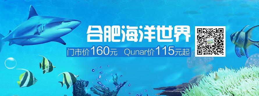 安徽合肥海洋世界