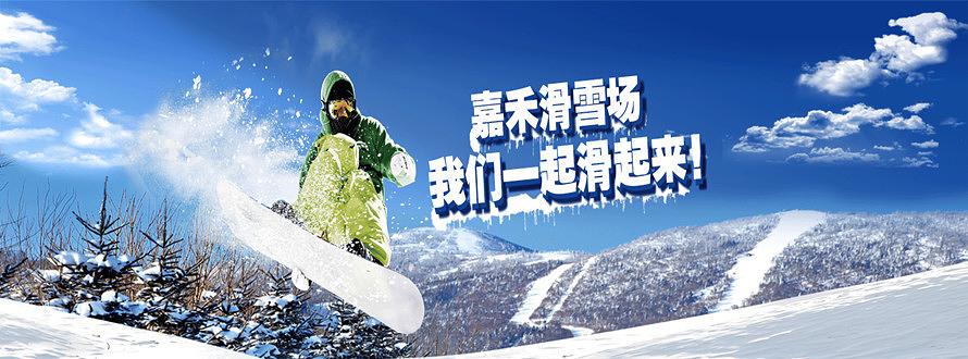 安阳嘉禾滑雪场