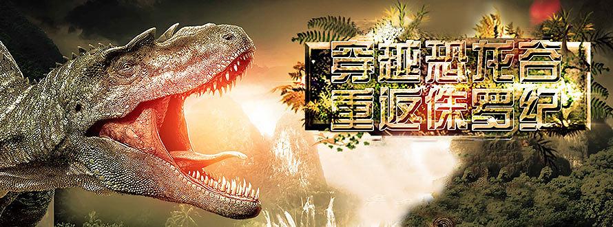 自贡恐龙谷