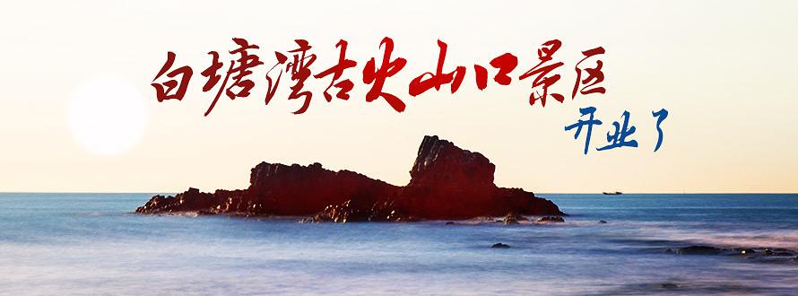 白塘湾古火山口景区