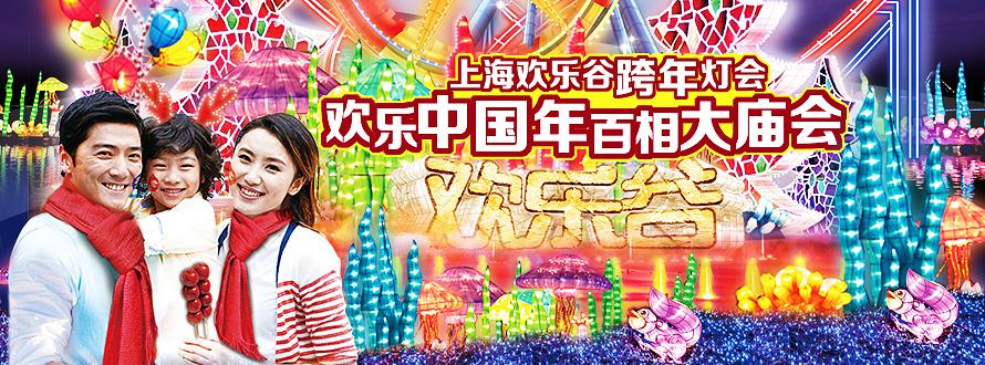 上海欢乐谷1.22
