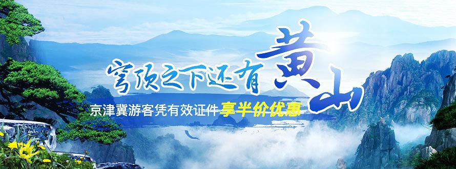 安徽黄山(穹顶活动票)