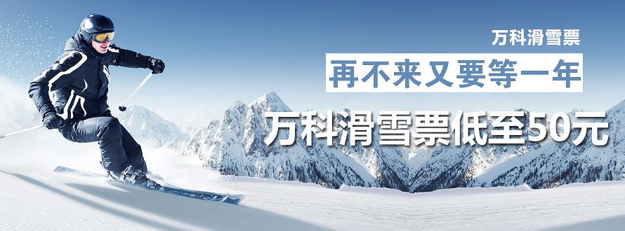 吉林万科松花湖滑雪
