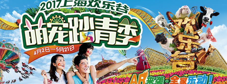 上海欢乐谷踏青季