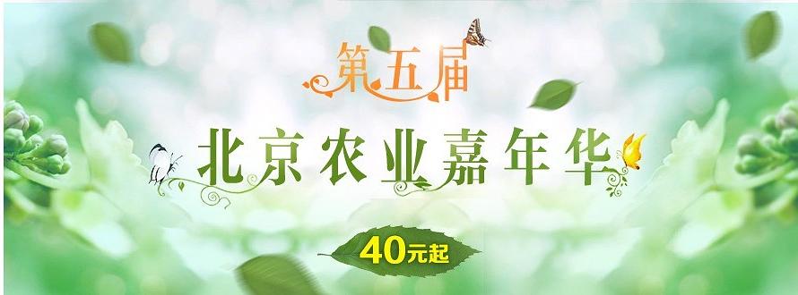 第五届农业嘉年华