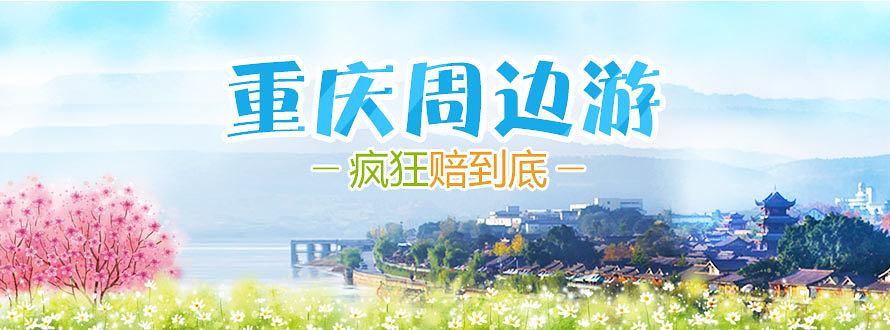 重庆周边游-一日游3.23