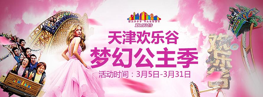 天津欢乐谷38