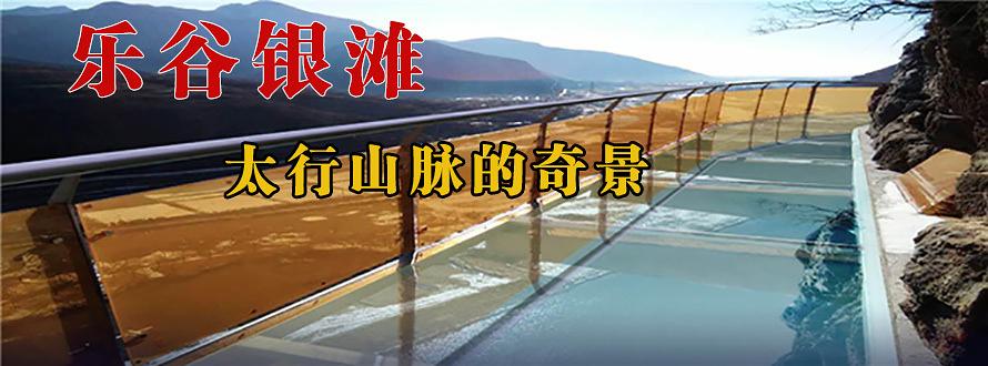 北京乐谷银滩