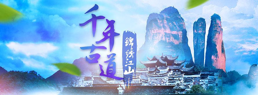 千年古道 锦绣江山