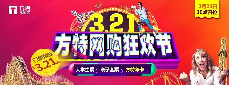 湖南株洲方特欢乐世界网络节