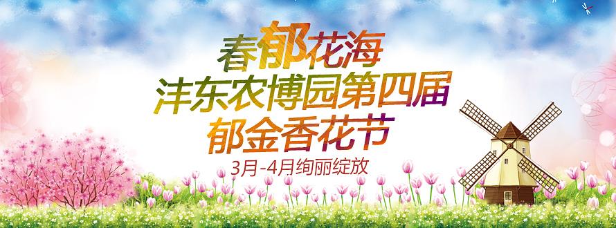 沣东农博园植树节