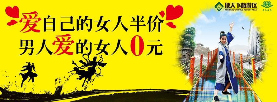 福建-侠天下-三八2017