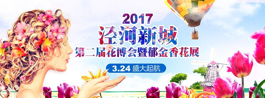 泾河智慧农业园