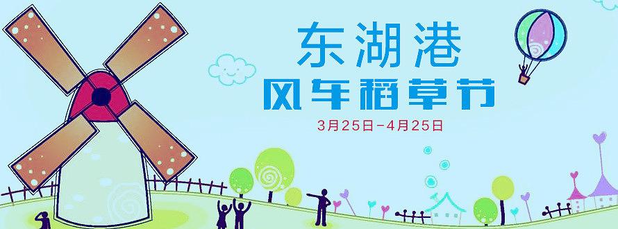 东湖港风车稻草节