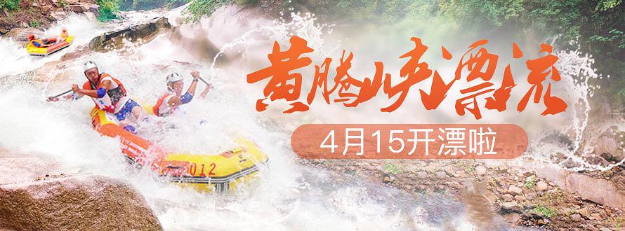 黄腾峡漂流