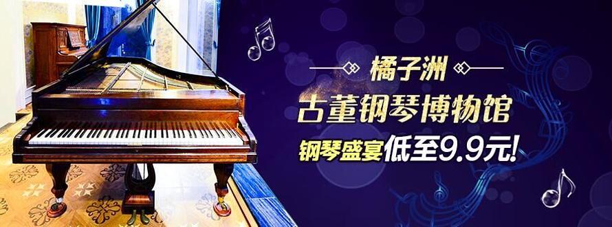 长沙橘沙子洲古董钢琴博物馆