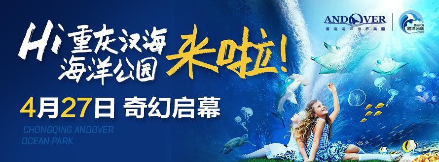 汉海海洋公园