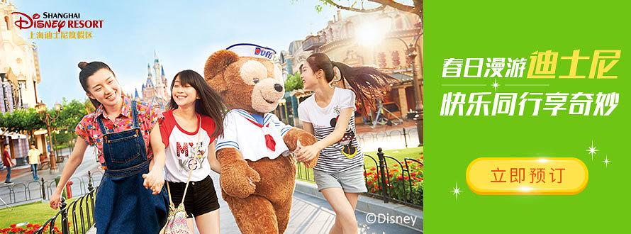 上海迪士尼乐园专题4.18