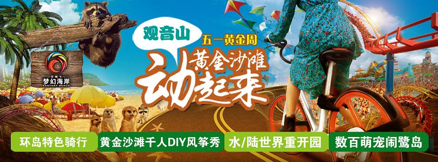 闽南-观音山梦幻海岸