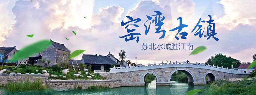 窑湾古镇5.17