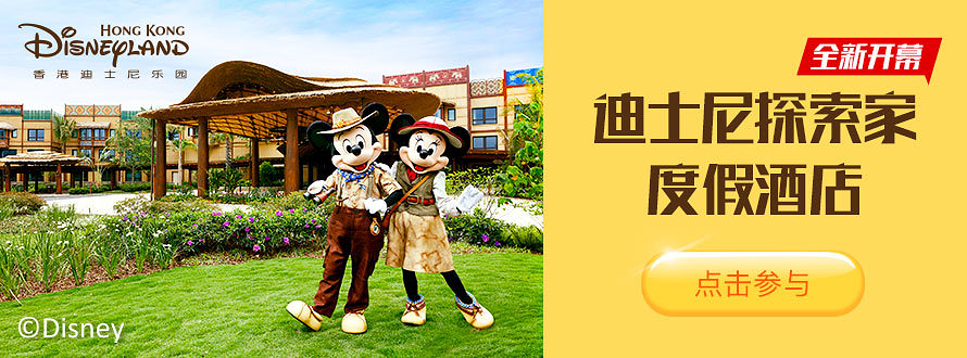 迪士尼探索家度假酒店 全新开幕