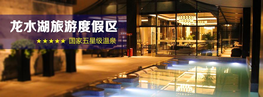 龙水湖5.25