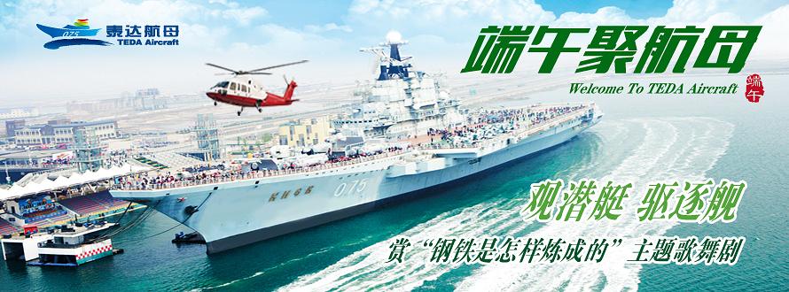 天津航母端午节