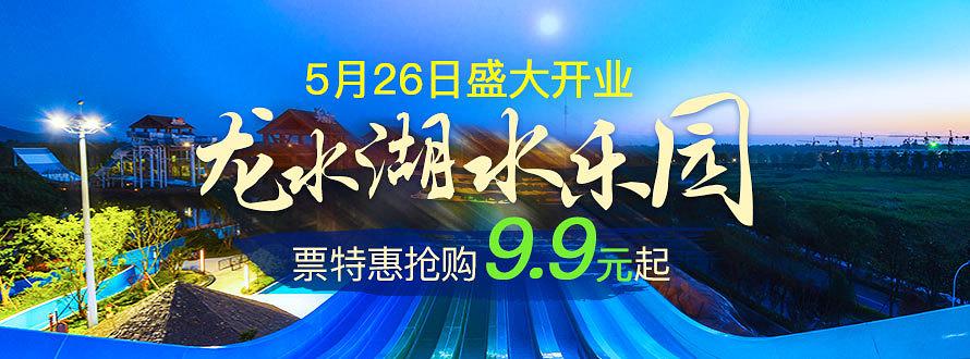 龙水湖水乐园5.27