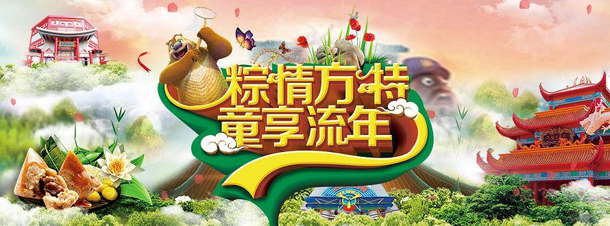 天津方特端午节
