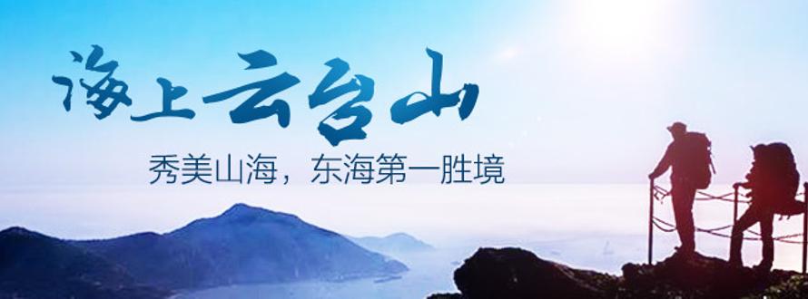 海上云台山5.17