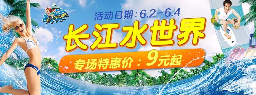 长江水世界